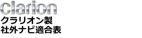 クラリオン製ナビ適合表