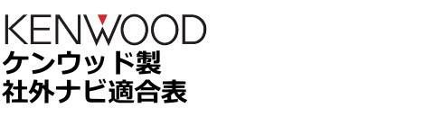 JVC KENWOOD製彩速ナビ適合表