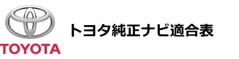 トヨタ純正ナビ適合表