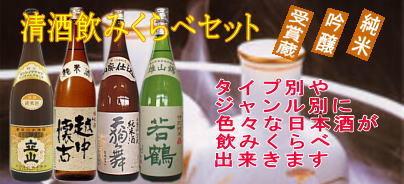 富山・石川の地酒飲み比べセット