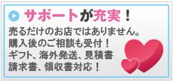 サポートが充実!1万円以上送料無料・海外発送OK・ギフトラッピング・法人のお客様にはお見積書・請求書・領収書を作成!
