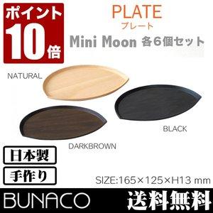 新品即決 ブナコ BUNACO プレート PLATE ミニ PLATE・ムーン mini mini #283 Moon #283 #633 #143 6個セット 送料無料 ブナコ独自の高度な製法で、ひとつひとつ丁寧に手作りした木工品, ペイントコレクション:ba15ec14 --- affiliatehacking.eu.org