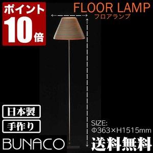 【メーカー直売】 ブナコ BUNACO フロアランプ BL-F482 ブナコ 送料無料 BUNACO ブナコは自然素材による癒し空間の演出と卓越したデザインが魅力, 名入れテントの老舗オオハシテント:753d290a --- frmksale.biz