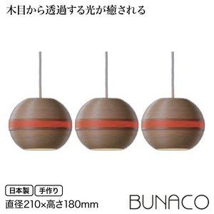 【年中無休】 BUNACO ペンダントランプ ナチュラル 3piece 3台セット BL-P127 送料無料, 家族の幸せライフ専門店 スマハピ dd1a0f7a