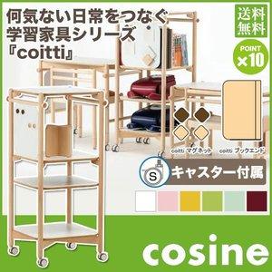 ●日本正規品● コサイン cosine coitti シェルフ CI-07NM-001 CI-07NM-524 CI-07NM-536 CI-07NM-603 CI-07NM-609 CI-07NM-522 送料無料, 取替堂 798beb5a