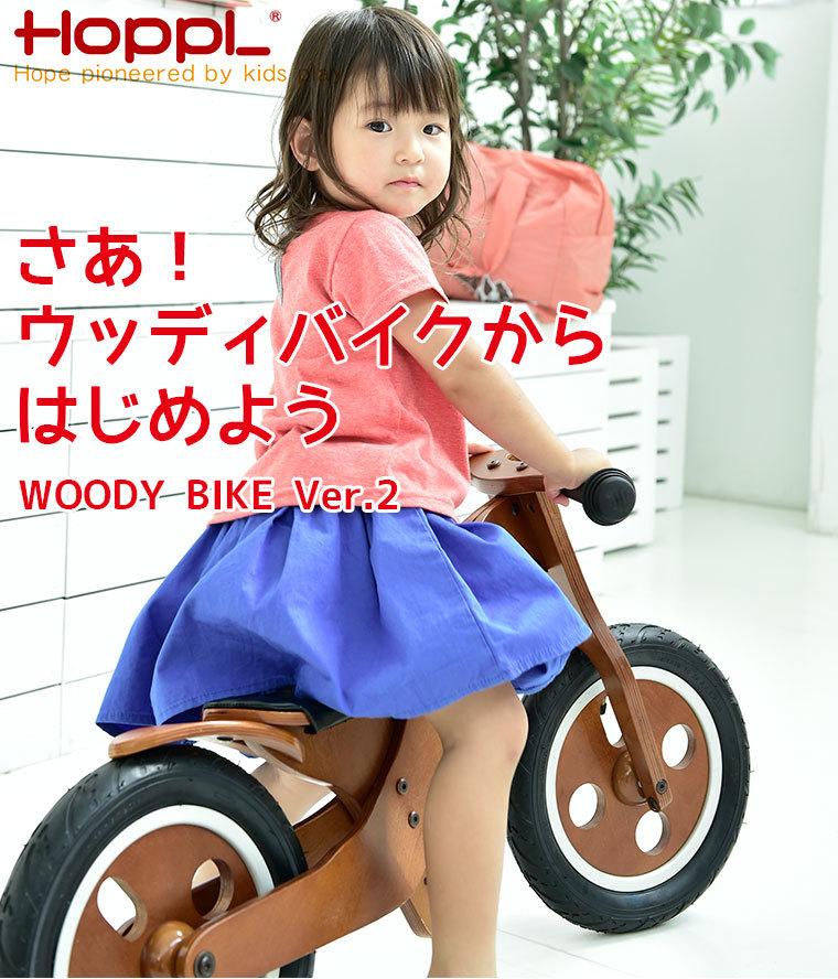 ウッディバイクVer.2