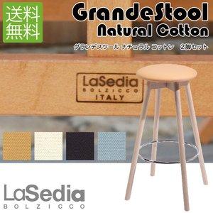 期間限定特別価格 La Sedia(ラ・セディア) グランデスツール ナチュラル コットン(Grande Stool Natural Cotton) 2脚セット, ブラックフォーマル B-GALLERY 763a712d