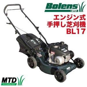 名作 MTD(エム・ティー・ディー) エンジン芝刈り機(手押式) BL17P 送料無料 全米No.1シェアを誇る、ガーデン機器の製造販売メーカー, 斜里郡:63cc5648 --- rise-of-the-knights.de