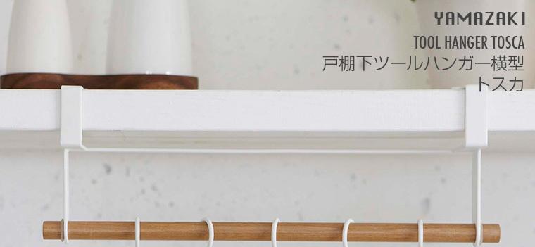 山崎実業戸棚下ツールハンガー横型トスカ7821
