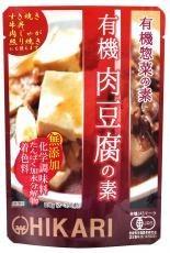有機肉豆腐の素