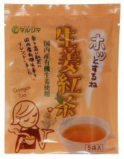 ホッとするね生姜紅茶