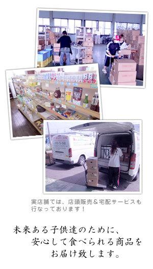 実店舗では、店頭販売&宅配サービスも行なっております!