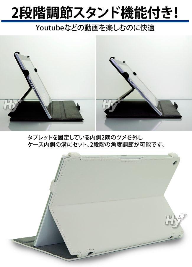 Hy+ Xperia Z2 Tablet SO-05F SOT21 ケース カバー(2段階角度調節機能、オートスリープ機能付き)