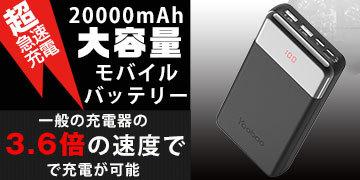 Hy+ モバイルバッテリー