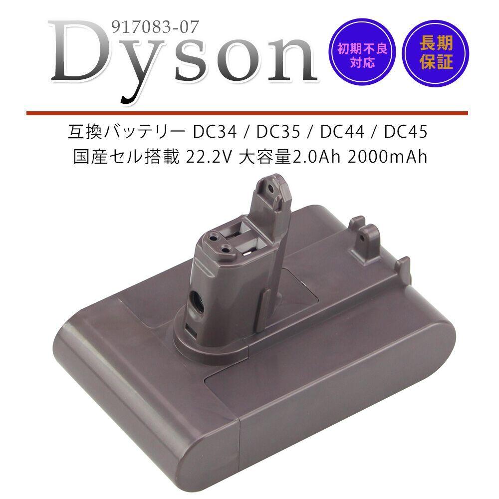 回収 ダイソン バッテリー