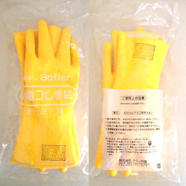 電気作業時の必需品 耐電ゴム手袋 低圧電気用の絶縁ゴム手袋
