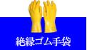 絶縁ゴム手袋 低圧手袋