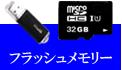 フラッシュメモリー SDカード USBメモリー