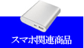 スマートフォン用アクセサリー モバイルバッテリー 充電器