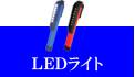 LEDライト LEDランタン