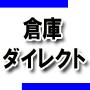 倉庫ダイレクト ポンパレモール店