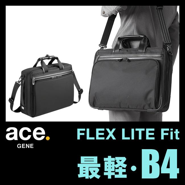 エース ジーンレーベル フレックスライト フィット ビジネスバッグ 2WAY A4 ブリーフケース 超軽量 中空糸ナイロン エースジーン ace.GENE FLEX LITE FIT 54558