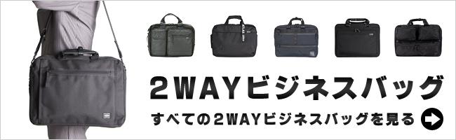 2WAYビジネスバッグ 商品一覧
