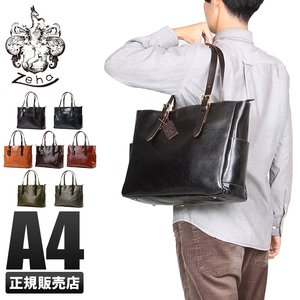 【あす楽対応】 ツェハ ブリリアント ビジネスバッグ メンズ 本革 日本製 A4 ビジネストート Zeha 290-9800, ワイシャツのLABORNE - ラボーネ - 51e20e10