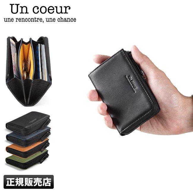 コンパクト 財布