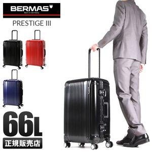 限定価格セール! バーマス プレステージ3 スーツケース 66L 軽量 フレーム Mサイズ Mサイズ 66L BERMAS 60285 スーツケース【1年間無償修理保証】バーマス スーツケース Mサイズ フレームタイプ プレステージ 3 キャリーケース 66L BERMAS 60285 HINOMOTO 保証, 日比谷花壇:5368efce --- fukuoka-heisei.gr.jp