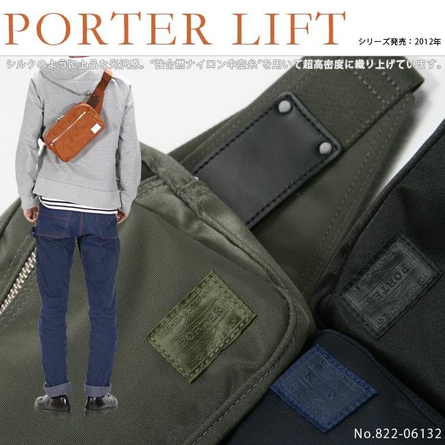 ポーター リフト ウエストバッグ