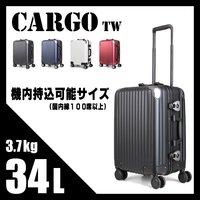 001c93ff8b スーツケース 機内持ち込み 軽量 フレームタイプ トリオ カーゴ Sサイズ 34L CARGO TW.