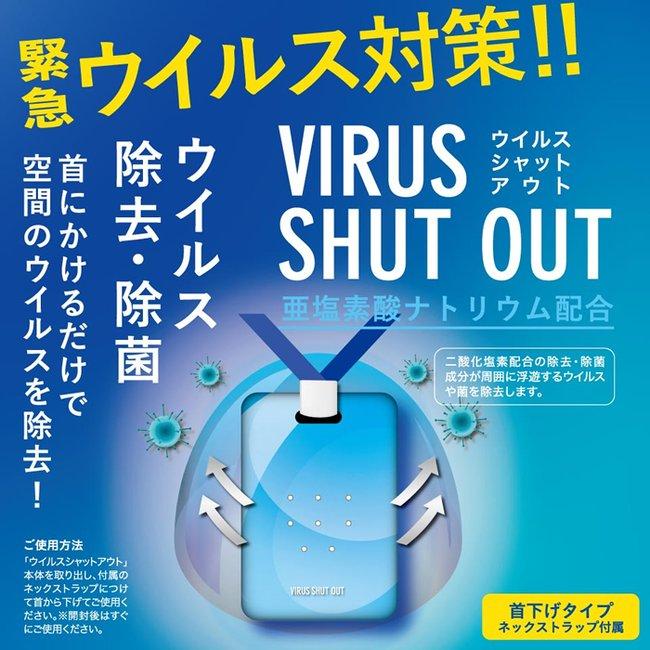 首 かけ 除去 ウイルス