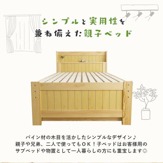 ベッド 親子