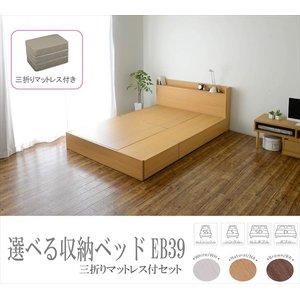 2020年最新入荷 選べる収納ベッド 棚付きヘッド ロータイプ EB39(三折りマットレス) シングル()【送料無料】, 木製漆器専門 漆木屋 5a08be74
