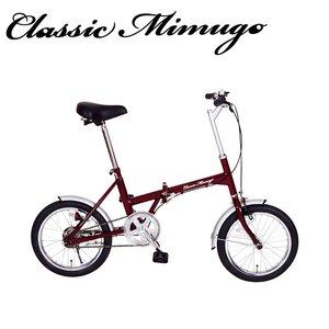 クラシックミムゴ 折りたたみ自転車 16インチ MG-CM16 クラシックレッド(代引不可)