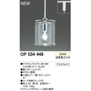 『5年保証』 オーデリック OP034449 OP034449 ライティングダクトレール用ペンダントライト「Deux(ドゥー)」(白熱灯60W)(き) ODELIC(オーデリック)のペンダントライト オーデリック。, メンズストール専門店MORE Style:ea55ba20 --- pyme.pe