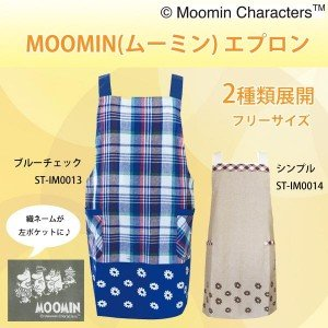 MOOMIN(ムーミン) エプロン フリーサイズ ブルーチェックST-IM0013