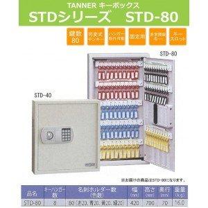 超熱 TANNER TANNER キーボックス STDシリーズ STD-80【送料無料】【送料無料 STDシリーズ キーボックス】堅牢性に優れた金庫タイプの堅牢モデル。, ワインショップ ミュズレ:fd431ff8 --- kmbusiness.com.br
