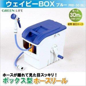 ●日本正規品● グリーンライフ ボックス型ホースリール ウェイビー BOX ブルー ウェイビー PRB-30(BL)【送料無料 BOX グリーンライフ】【送料無料】ホースやドラムをカバーし劣化を防ぎます。, ルシェルシュ:cd8f7199 --- pyme.pe