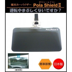 【テレビで話題】 偏光カーバイザー Pola ShieldII ポラシールドツー PL-001【送料無料】, 【オープニング大セール】 a2291991