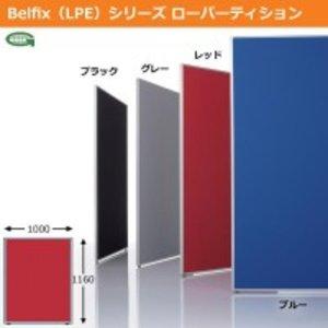 超歓迎 SEIKO FAMILY(生興) Belfix(LPE)シリーズ ローパーティション 高さ1160mm 幅1000mm(1枚) LPE-1110 ブルー(BU)62805(き)【送料無料】, 見沼区 4d014dac