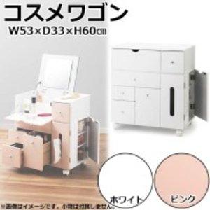 低価格で大人気の サン・ハーベスト コスメワゴン(W53cm) LT-5553 WH・ホワイト(き)【送料無料】 【送料無料】メイク道具がこれ1台にスッキリ収納出来ます!!, おむつケーキ の店 おむつですよ:a4a378aa --- cartblinds.com