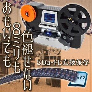 日本製 テレマルシェ 8mmフィルムデジタルコンバーター「ダビングスタジオ」 TLMCV8【送料無料】 テレマルシェ【送料無料】8mmフィルム動画をSDカードに直接保存, 益子町:b6137bcb --- affiliatehacking.eu.org