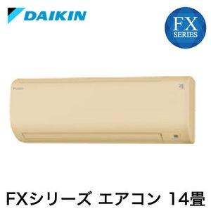 大人気新品 ダイキン エアコン FXシリーズ 14畳程度 S40UTFXP-C ベージュ 単相200V 20A()【送料無料】, GOLDEN WEST 7c6ca8c5
