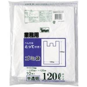 新しく着き 日本技研 とって付ごみ袋 半透明 120L 10枚 10枚 20組 日本技研 取っ手付なので 半透明、結んだり持ち運びに便利な半透明ゴミ袋です, 今立町:42d2999f --- vouchercar.com