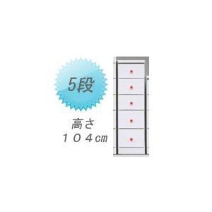 入荷中 すき間収納 チェスト 20cm幅 5段 アリオ (カラー チェスト (カラー :ピカピカホワイト 取っ手:グリーン×全5個) アリオ 大川家具 子供部屋にも合う可愛い隙間収納 タンス 棚 木製, 花巻市:d276ee53 --- frmksale.biz