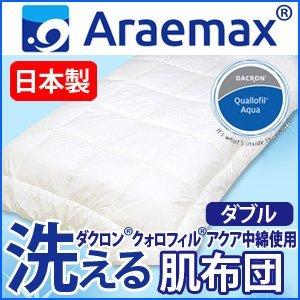 【今日の超目玉】 【日本製】ダクロン(R)クォロフィル(R)アクア中綿使用 洗える肌掛け布団 ダブルサイズ アラエマックスRは、清潔さと快適さを追求した、洗える布団ブランドです。, ロデオドライブ:bd03052f --- abizad.eu.org
