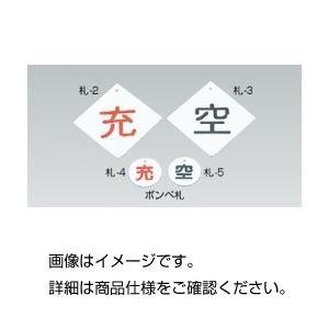 最適な価格 (まとめ)ボンベ札 札-2 充赤字【×30セット】, カラダニキクイモ befc2efb