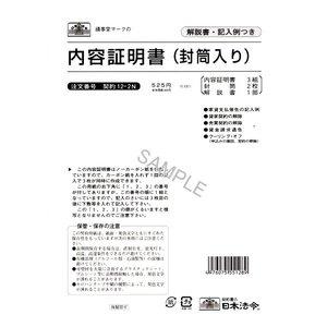 【海外輸入】 (業務用100セット) 日本法令 法令様式 契約 12-2N ×100セット, HOMES interior/gift 48530d1e